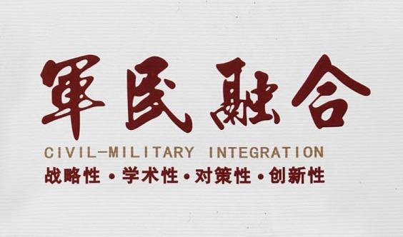 """军民融合国家战略之下,企业""""民参军""""路径规划咨询会"""