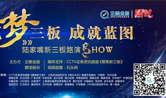 上海陆家嘴·国际会议中心·新三板路演SHOW(7月)