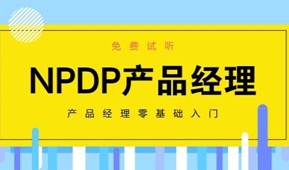 免费试听—产品经理NPDP从入门到精通