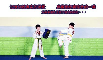 互动吧-尚武跆拳道与爱你●宝贝儿童摄影联合打造个人训练及此次锦标赛参赛纪实专辑