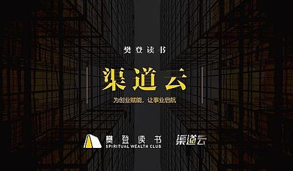 互动吧-樊登读书渠道云长治市场招商说明会——孵化最前沿的创业项目