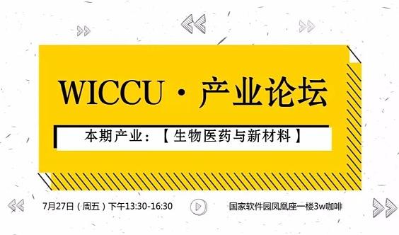WICCU七月产业论坛 生物医药与新材料
