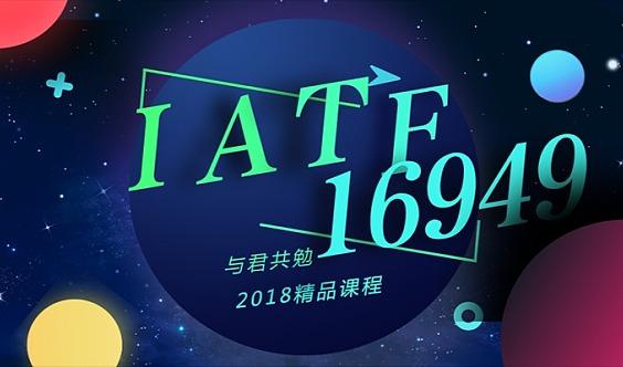 苏州IATF16949:2016内审员培训线下培训班