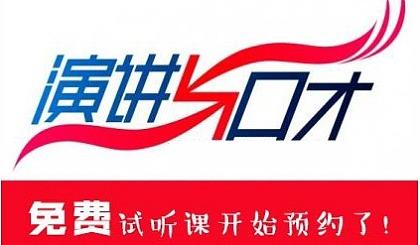 互动吧-杭州演讲与口才培训免费体验,提升自信心