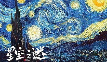 互动吧-茶话电影 | 因为星空非常美丽,所以他先走一步