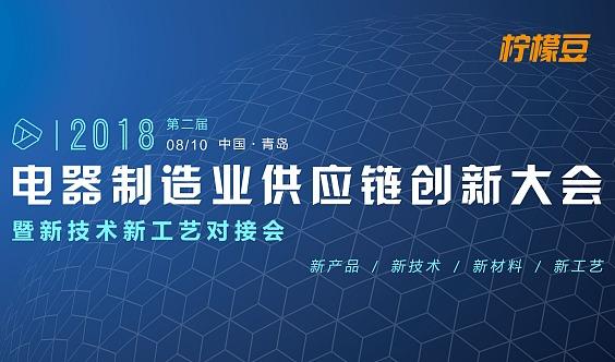 第二届电器制造业供应链创新大会暨新技术新工艺对接会