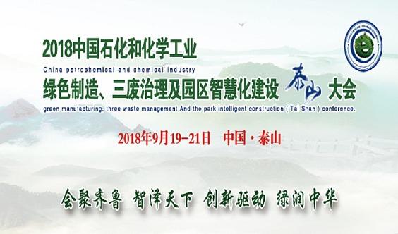 中国石化和化学工业绿色制造、三废治理及园区智慧化建设泰山大会