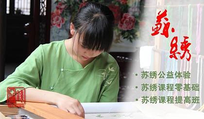 互动吧-【公益文化】苏绣传统文化研学、苏绣游学、苏绣体验学习、苏绣公益课程零基础班、提高班预报名!