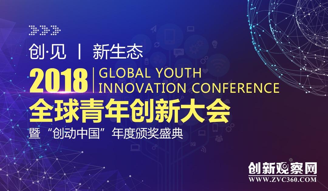 """2018全球青年创新大会(GYIC)暨""""创动中国""""年度颁奖盛典"""