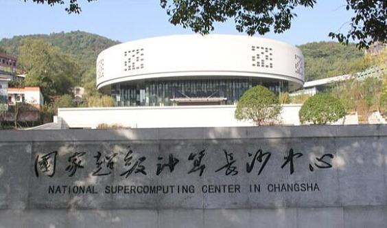 科普公益活动:走进超算中心,揭秘天河一号
