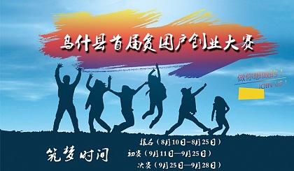 互动吧-乌什县首届贫困户电子商务创业大赛