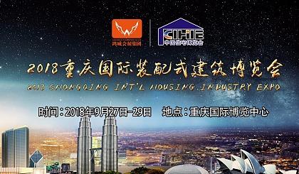 互动吧-2018重庆国际装配式建筑展