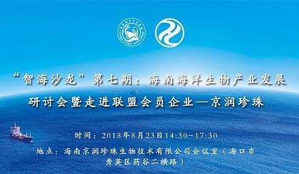 """互动吧-""""智海沙龙""""第七期:海南海洋生物产业发展研讨会"""