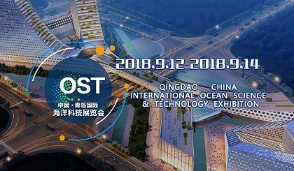 互动吧-2018中国青岛国际海洋科技展览会