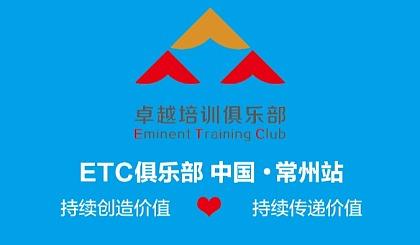 互动吧-ETC俱乐部常州站第39期活动(ETC总第41期):《精益生产》