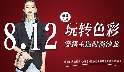 互动吧-【8.12 穿搭主题时尚沙龙】特邀:让时尚穿搭专家为您量身打造专属造型!