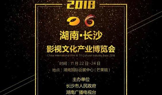 深圳市青年摄影家协会诚邀您参加2018长沙影博会·摄影器材及数码影像展览会