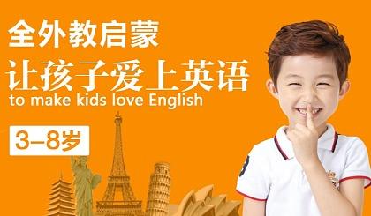互动吧-优美说外教主题英语【3~8岁 9.9元4节】