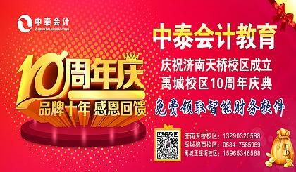 互动吧-中泰会计庆祝济南天桥校区成立--免费领取人工智能财务软件!!!