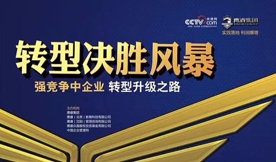 9月14日《老板制胜核能班》强竞争中企业转型升级之路