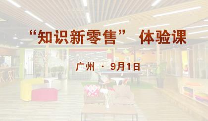 """互动吧-""""知识新零售""""体验课(广州9月1日)"""