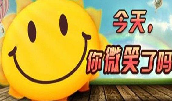 """诸葛书院首期公益""""欢笑体验营""""报名开启--爱欢笑,更健康!"""
