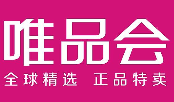 8.23唯品会开放平台多品类招商会(具体类目请看活动详情)