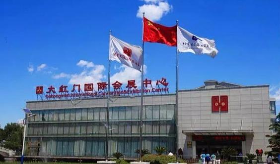 邀请函|第二届中国易货行业标准研讨及中国大宗库存资源互换会