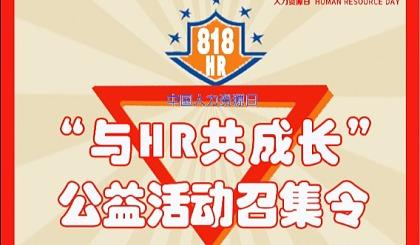 """互动吧-8月18日人力资源日—""""与HR共成长""""赤峰公益活动召集令"""
