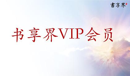 互动吧-书享界VIP会员(**期)