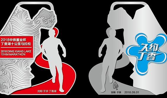 号外!号外!号外!中铁置业杯2018丁香湖十公里马拉松9月1日决战沈城!