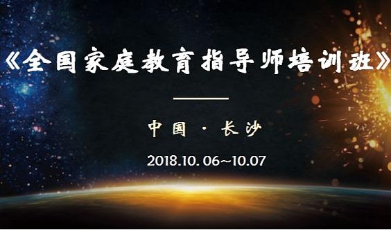 《2018年全国高级家庭教育指导师培训班》(长沙站)