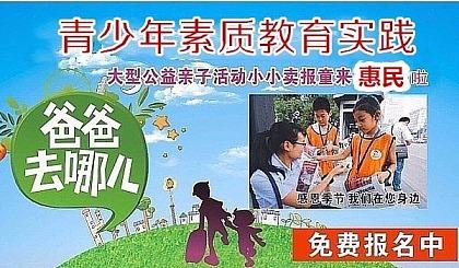 互动吧-青少年素质教育实践--大型社会公益活动小小卖报童(惠民站)