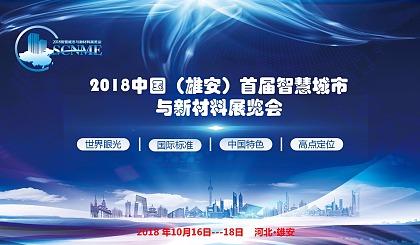 互动吧-2018中国(雄安)首届智慧城市 与新材料展览会
