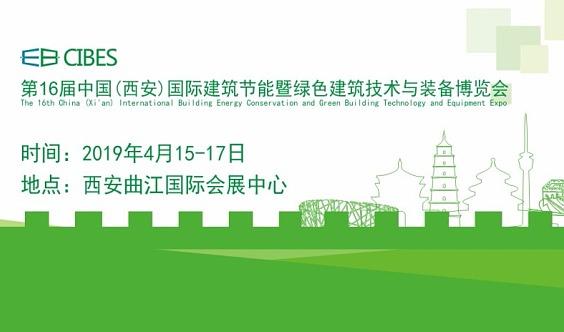 第16届西安国际建筑节能暨绿色建筑技术与装备博览会
