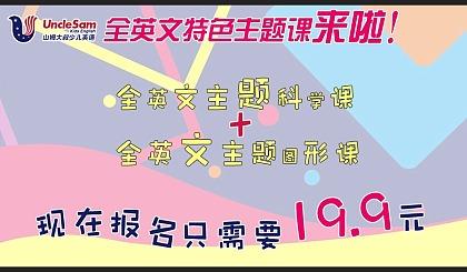 互动吧-19.9元=两次全英文高品质特色主题课