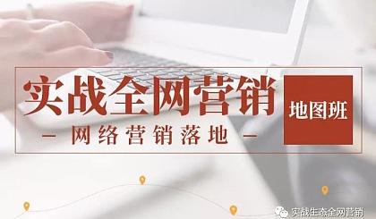 互动吧-3天2夜企业全网营销落地方案总裁班[北京站]