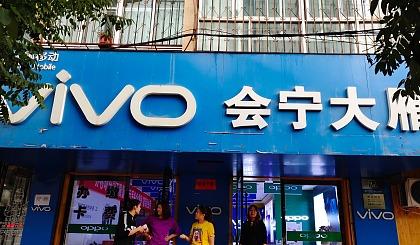 互动吧-中国移动会宁县公司,(大雁手机城)全民免费送手机活动开始啦!