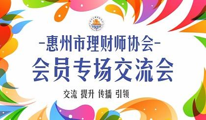 互动吧-惠州市理财师协会会员专场交流会