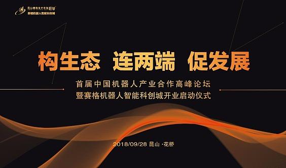 2018首届中国机器人产业合作高峰论坛暨赛格机器人智能科创城开业启动仪式
