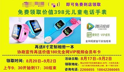 互动吧-【今天17:40截止】1000台儿童电话手表免费送!嘟嘟熊儿童摄影感恩答谢!