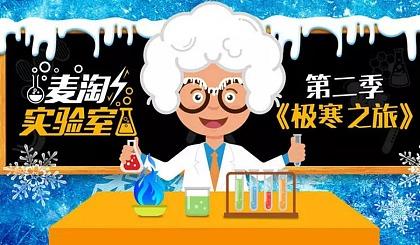 互动吧-跨年科学秀|麦淘实验室之《冰雪奇缘》带你进入神奇之境!招小实验员 4-12岁