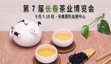 互动吧-茶香春城 第7届长春茶博会