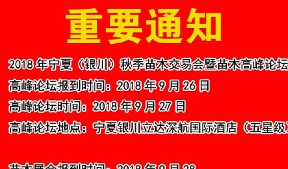 宁夏银川苗木产业高峰论坛