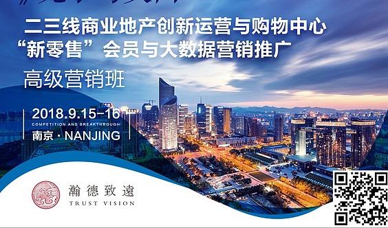 二三线商业地产创新运营与购物中心  2018-09-15-16  南京