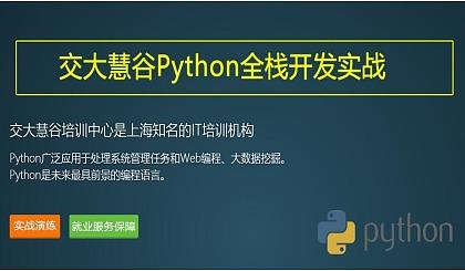 互动吧-Python全栈开发实战训练营