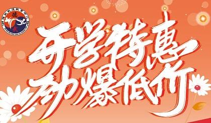 互动吧-开学季--德武武道教育中心课程体验1个月29.9元