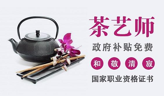 茶艺师政府补贴培训,雅致生活从喝茶开始~~