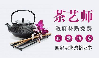 互动吧-茶艺师政府补贴培训,雅致生活从喝茶开始~~
