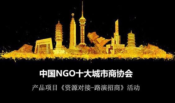 中国NGO十大城市商协会产品项目《资源对接-路演招商》巡回活动